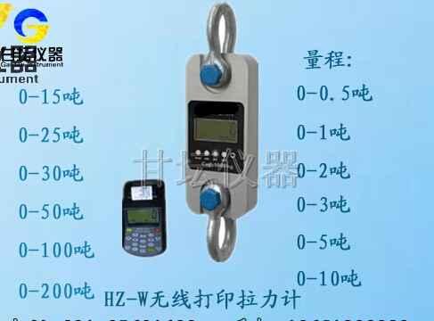 HZ-W5-100t拉力计(无线带打印)抗干扰